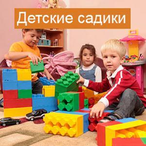 Детские сады Батурино