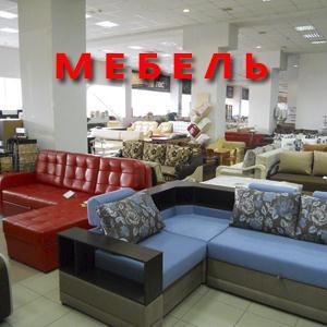 Магазины мебели Батурино