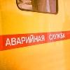 Аварийные службы в Батурино
