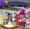 Детские магазины в Батурино
