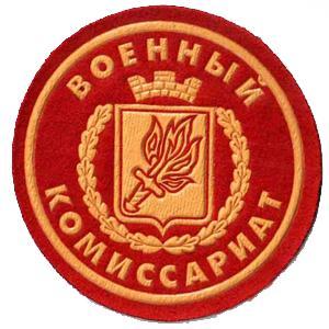 Военкоматы, комиссариаты Батурино